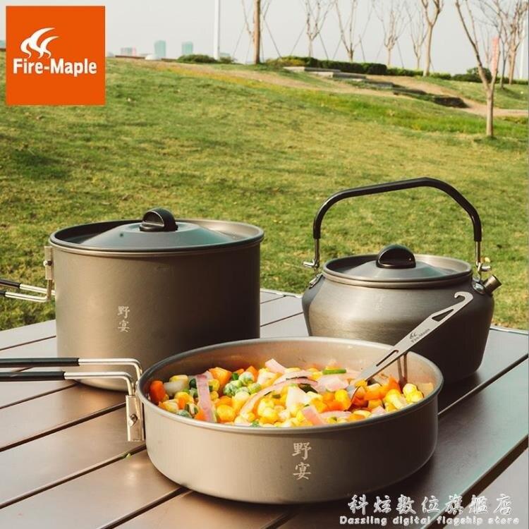 火楓野宴戶外野炊套裝裝備野營野餐用品炊具4-5鍋具2-3人移動廚房