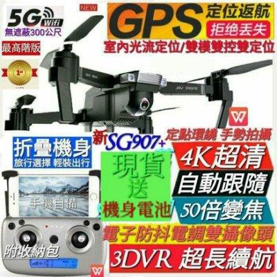迷你自拍環繞跟隨一鍵返航無人機空拍機 新 SG907 GPS定位 光流定位 4K電調防抖雲台 定高無人空拍機 四軸飛行器