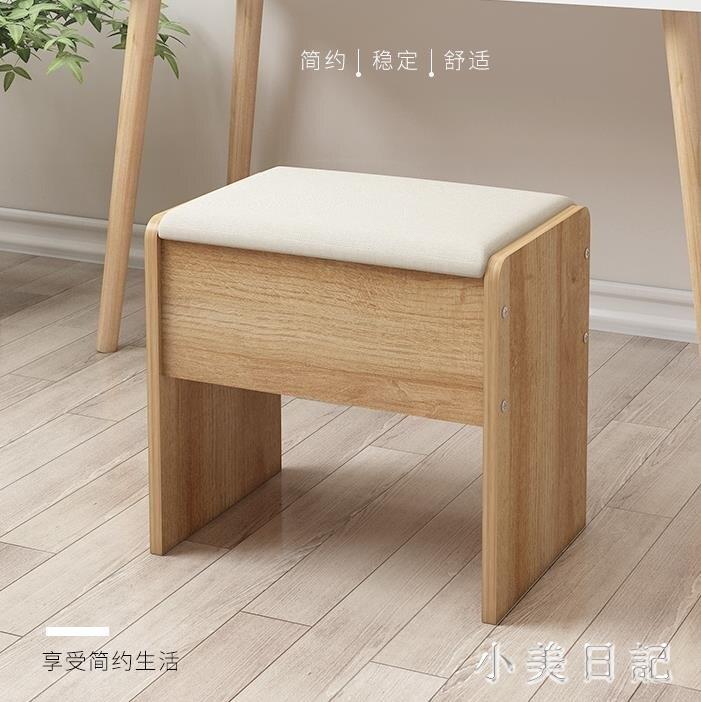 家用小凳子門口板凳矮凳臥室網紅梳妝凳化妝凳電腦桌凳方凳換鞋凳 KP2057