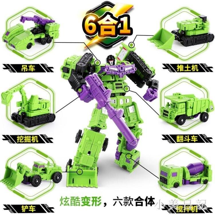 變形玩具金剛小力神大力神六合體組合工程車挖掘機機器人男孩模型 KV692