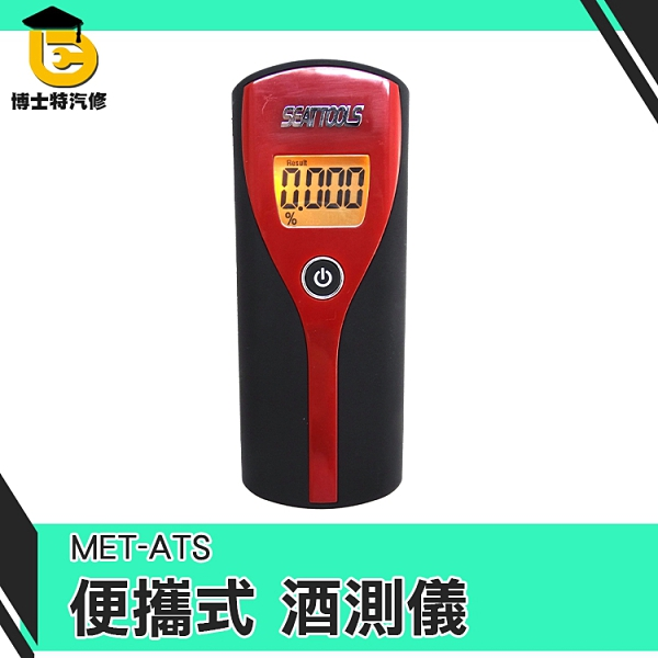 《博士特汽修》酒測儀  酒駕 酒精濃度 測量 數位型呼氣式 液晶顯示 MET-ATS