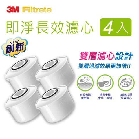 *3M 即淨長效濾水壺專用濾心4入組