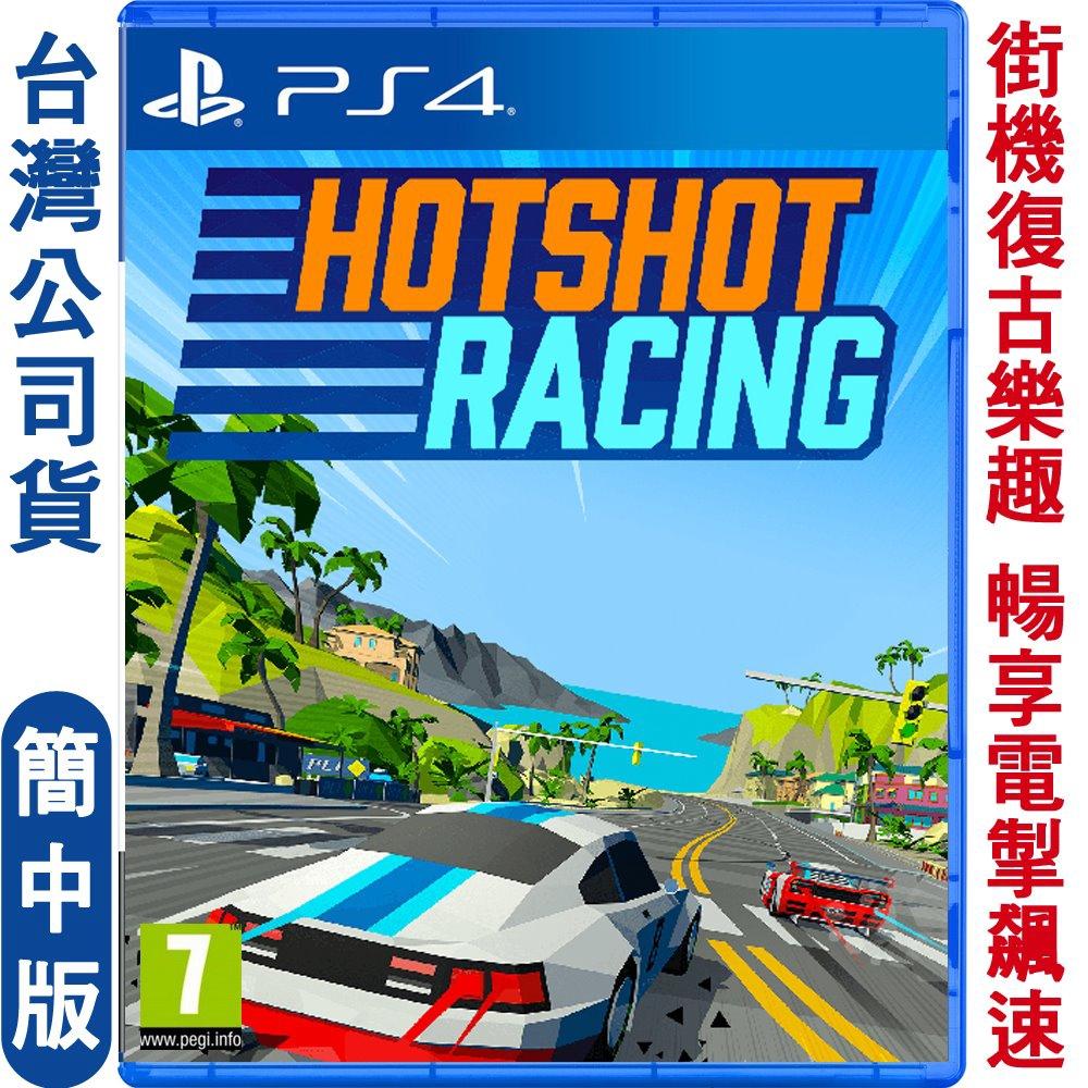 PS4 大佬競速 Hotshot Racing-國際簡中英文版 [預購商品]