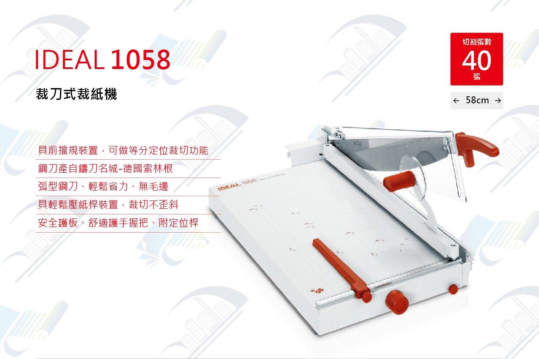 德國 IDEAL 1058 前擋規裁刀式裁紙機/切紙刀 可裁40張 手動壓紙