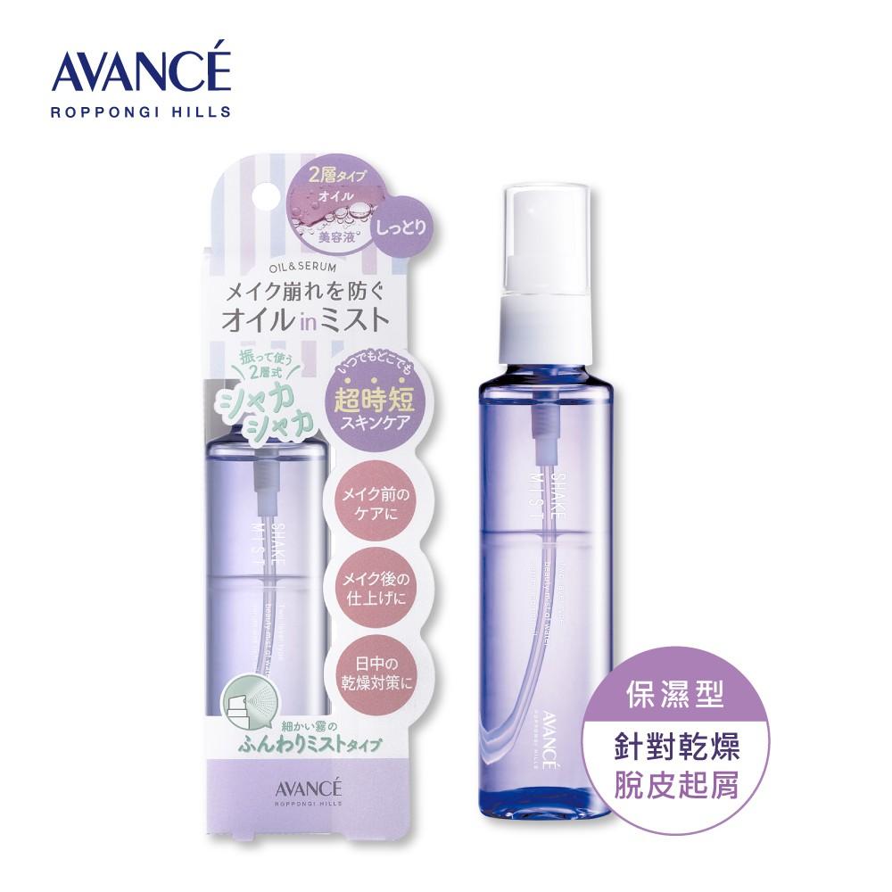 AVANCE 保濕定妝噴霧-保濕型 100ml