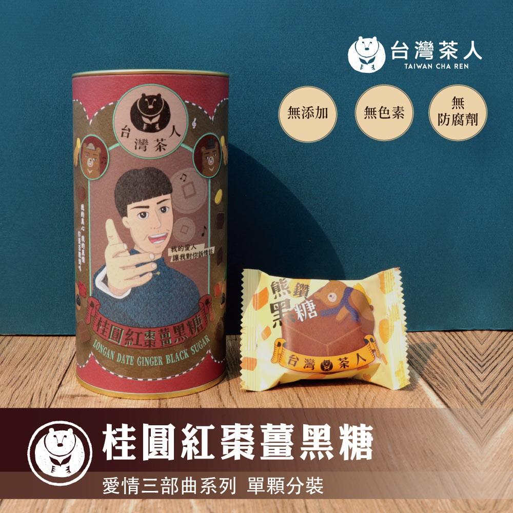 台灣茶人 | 【愛情三部曲黑糖系列】新品上市 x 桂圓紅棗薑黑糖 黑糖塊 黑糖磚