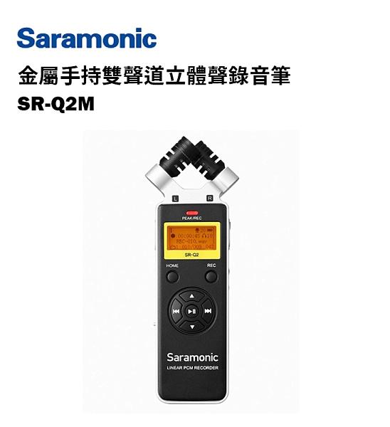 黑熊數位 Saramonic 楓笛 SR-Q2M 手持雙聲道立體聲錄音筆 麥克風 LCD 顯示螢幕 3.5mm