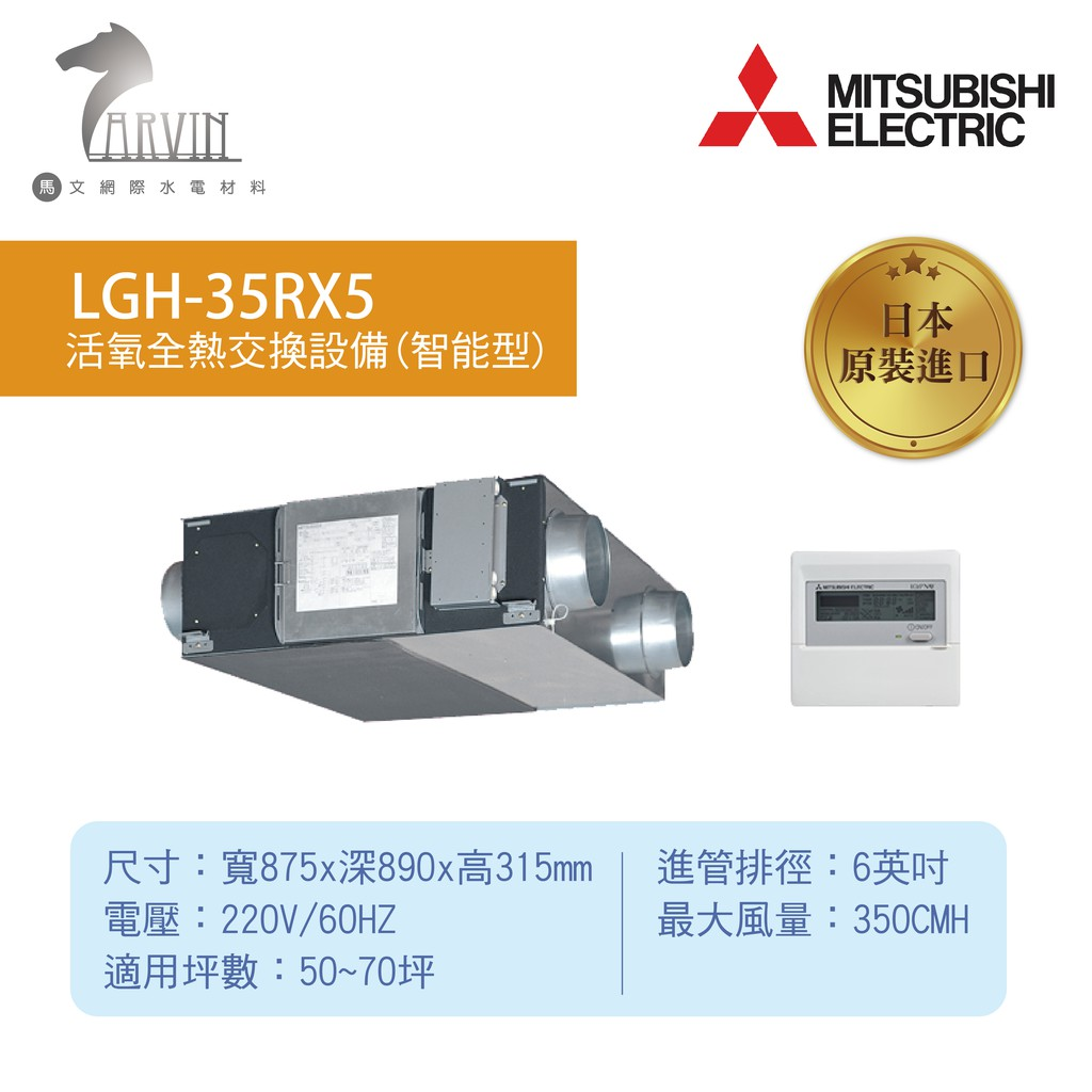《三菱MITSUBISHI》環保節能設備 全熱交換器(220V) LGH-35RX5 日本原裝進口