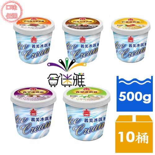 【免運冷凍宅配】【任選10桶】義美桶裝冰淇淋-芒果,瑞士巧克力,香草,巧克力,香芋500g
