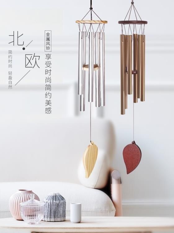 風鈴 一葉知秋北歐簡約風格實木鋁管金屬風鈴掛飾家居裝飾節日創意禮品