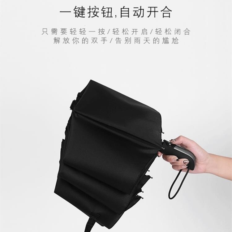 折疊傘全自動雨傘折疊大號雙人三折防風男女加固黑膠晴雨兩用學生超大號