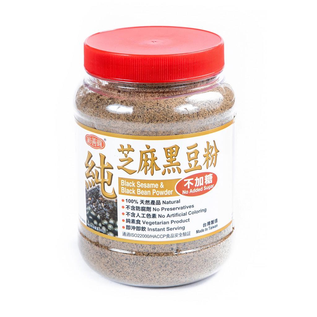 結善圓 純 芝麻黑豆粉 500g|純穀粉、無其他添加 結善圓