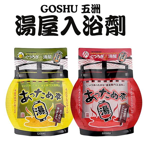 日本 GOSHU 五洲 湯屋入浴劑 50g 款式可選 唐辛子生薑/柚子艾草 泡澡 溫泉入浴【YES 美妝】