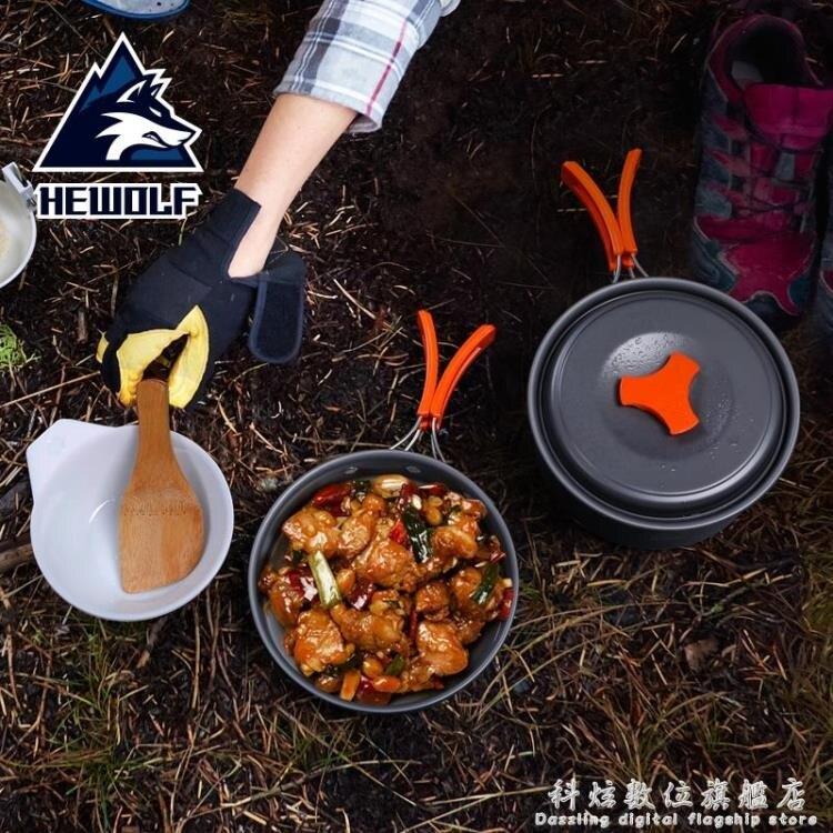 公狼戶外鍋具野外套鍋便攜式餐具野營用品野餐炊具套裝野炊裝備