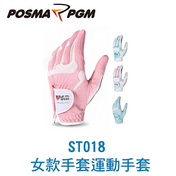 POSMA PGM 高爾夫手套 女款 左右手適用 排汗 透氣 粉白色 ST018PNK
