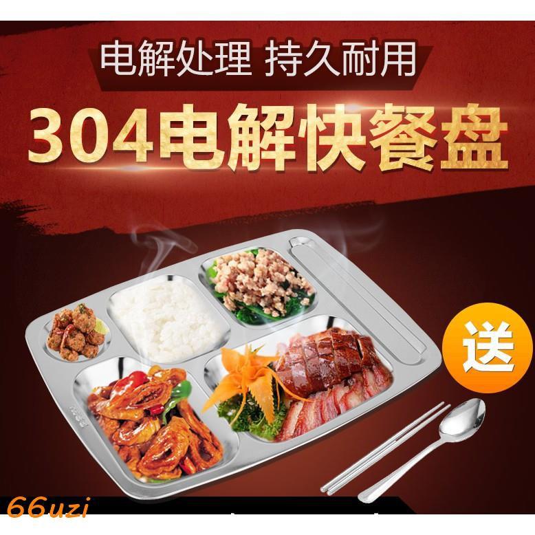 304不銹鋼加厚電解五格六格速食盤 託盤飯盒餐盤食堂用盤子