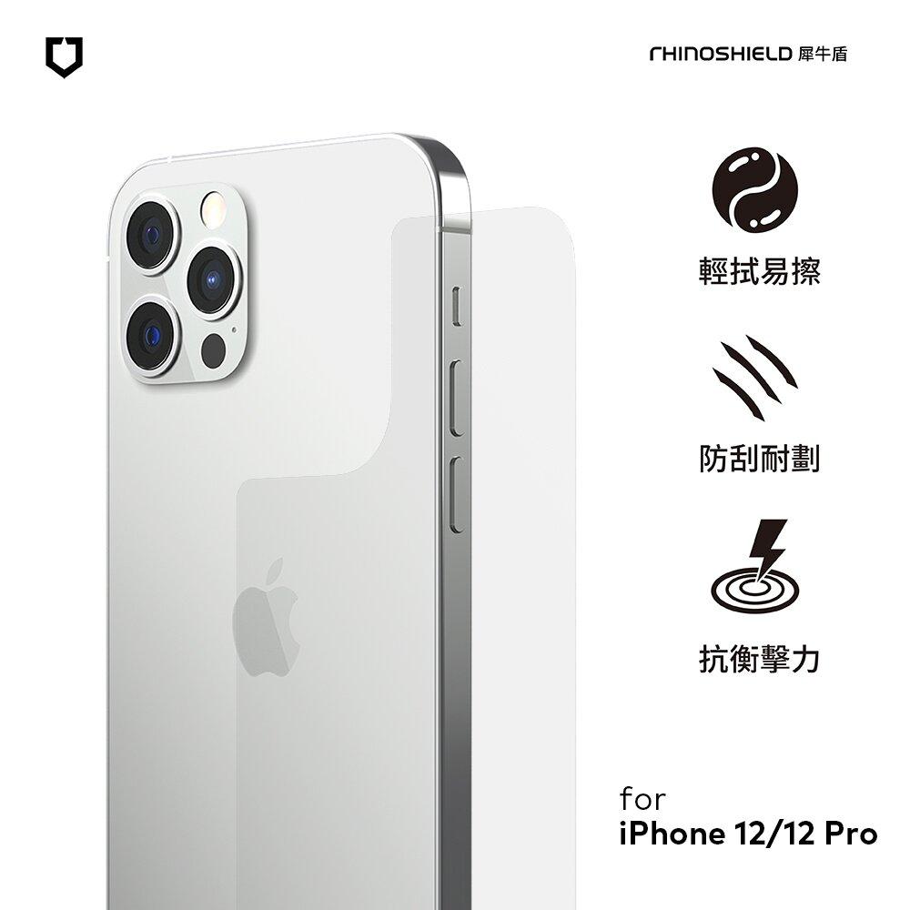 犀牛盾 iPhone 12 mini / 12 / 12 Pro / 12 Pro Max 非滿版耐衝擊手機保護貼-背面