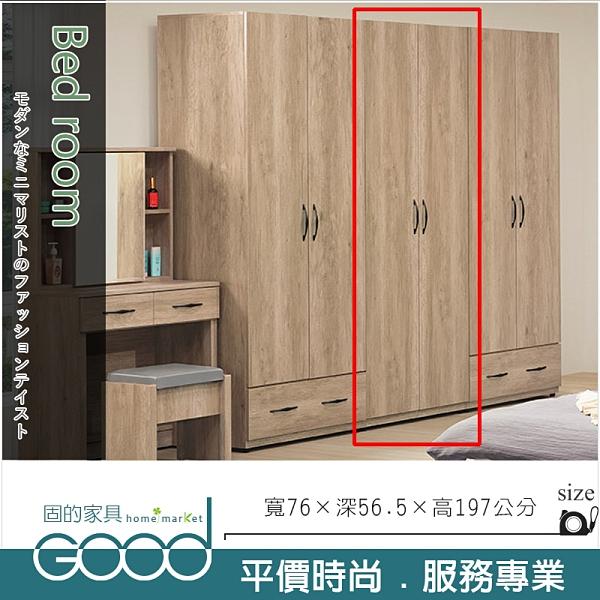 《固的家具GOOD》180-2-AT 強森黃橡木雙吊衣櫃【雙北市含搬運組裝】