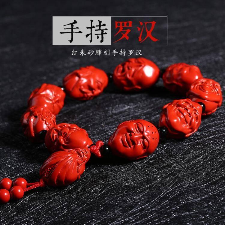 紅色朱砂雕刻 十二生肖 手持羅漢男女情侶手串飾品開運佛珠手鍊