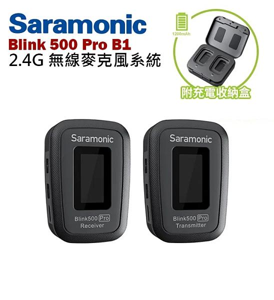 黑熊數位 Saramonic 楓笛 Blink500 Pro B1 (TX+RX3.5mm) 一對一無線麥克風 領夾式