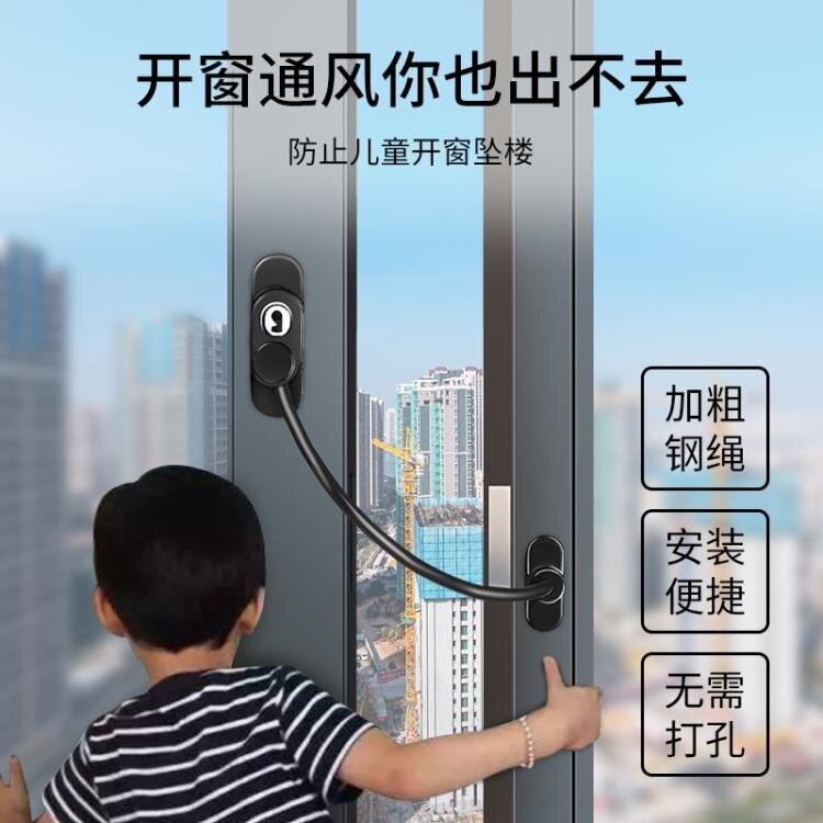 窗戶鎖扣鋁合金推拉門窗紗窗防盜兒童安全防護外推平開窗子限位器yh