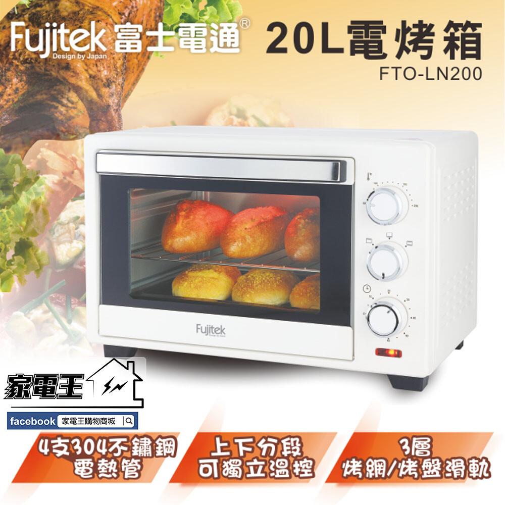 家電王富士電通 fujitek 20公升電烤箱 fto-ln200 上下獨立溫控 麵包 吐司 焗