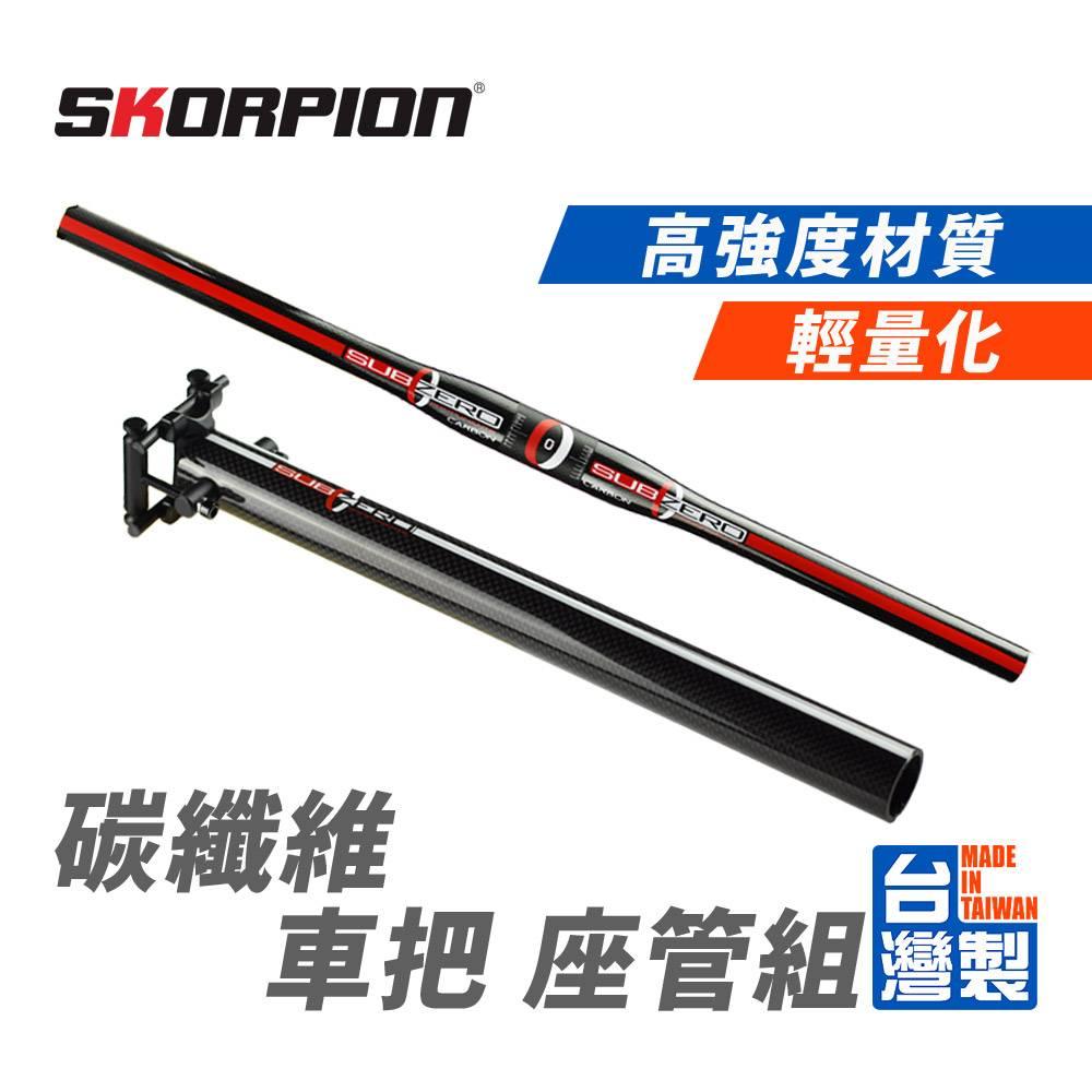 SKORPION 碳纖維座管 碳纖維車把 自行車座管 自行車車把 (一組)