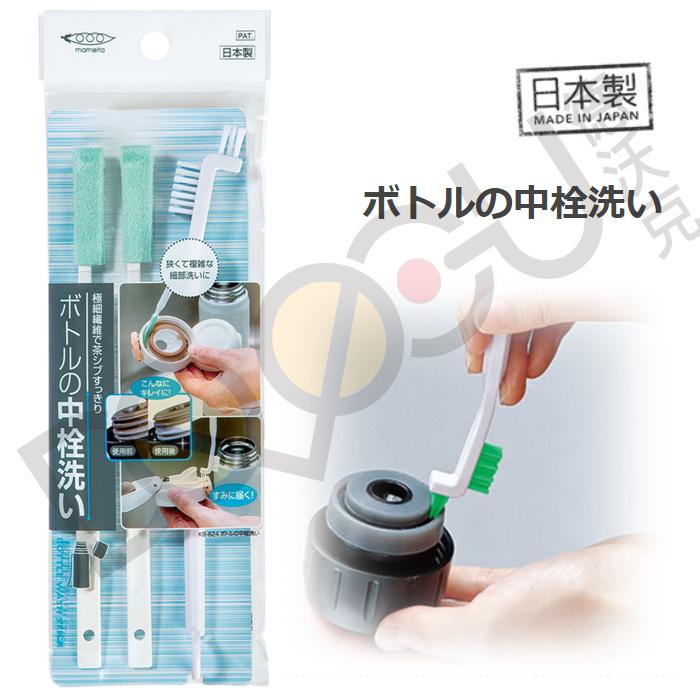 日本製 狹隙保溫瓶刷組 KB-824 瓶口刷 縫細刷 食器間隙刷 杯刷 瓶刷