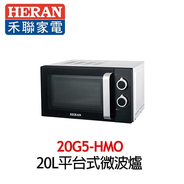 【禾聯HERAN】 20L平台式微波爐 20G5-HMO