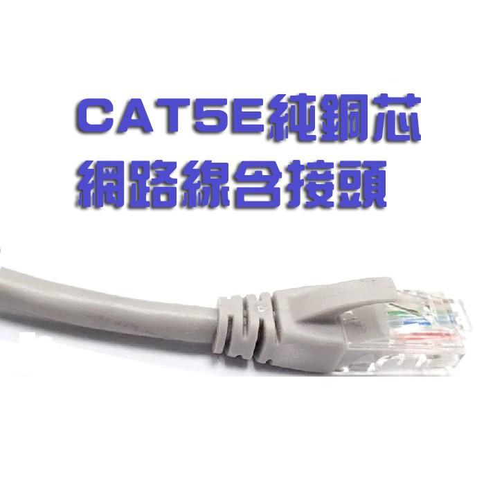 CAT.5E 純銅芯網路線 10m-CB2150