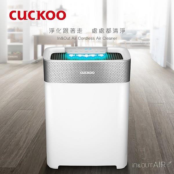 【南紡購物中心】【Cuckoo 福庫】無線充電式空氣清淨機(CAC-B1210FWCL)
