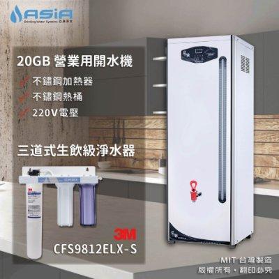 【亞洲淨水】豪星牌HS-20GB 開水機/飲水機/營業用「加贈3M生飲級淨水器」~免運費,含安裝