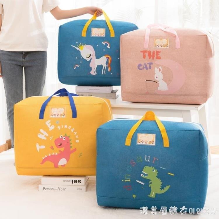 幼兒園被子收納袋大號裝棉被的袋子手提衣服打包袋行李袋家用被褥 NMS