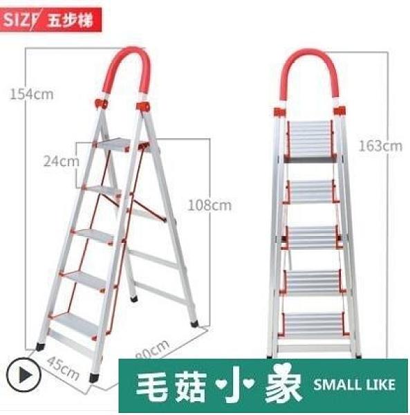 奧譽鋁合金家用梯子加厚四五步多功能折疊樓梯不銹鋼室內人字梯凳【毛菇小象】