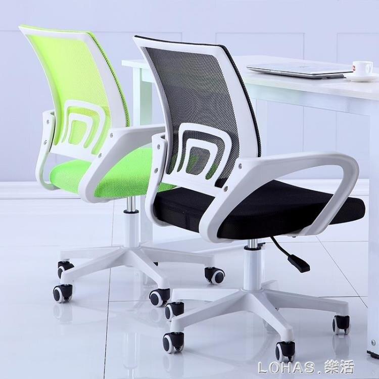 電腦椅家用現代簡約會議椅辦公椅子靠背職員升降轉椅學生宿舍座椅yh