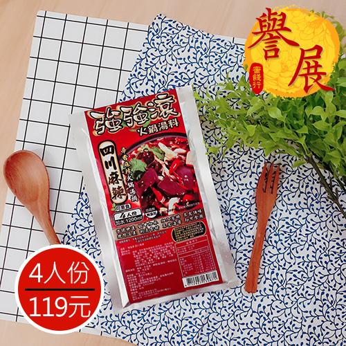 【譽展蜜餞】四川麻辣/4人份/119元