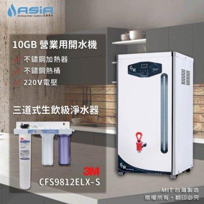 【亞洲淨水】豪星牌HS-10GB 開水機/飲水機/營業用「加贈3M生飲級淨水器」~免運費,含安裝