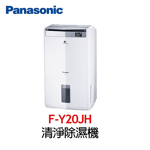 【Panasonic 國際牌】10公升清淨除濕型除濕機 F-Y20JH