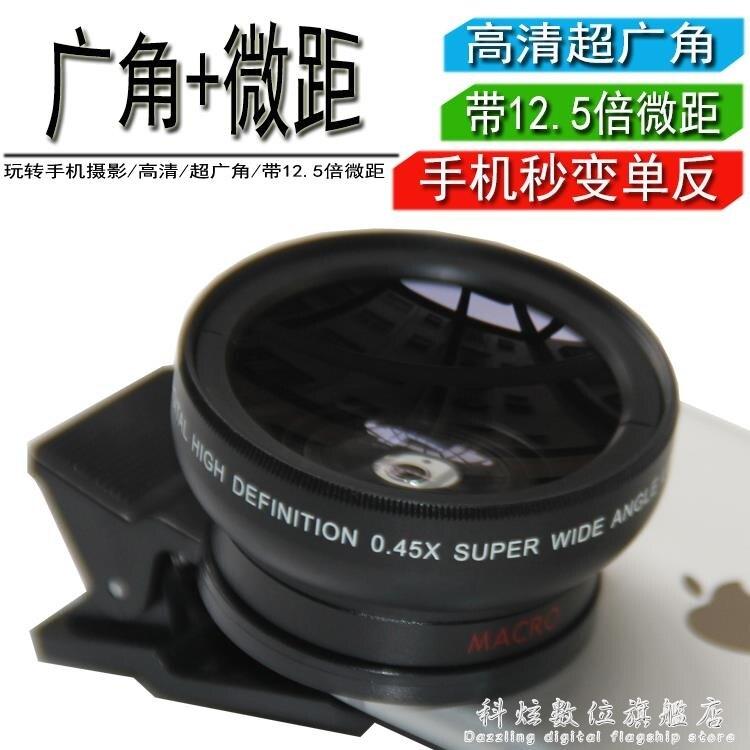 手機鏡頭通用37mm超廣角微距蘋果iPhone6S套裝單反外置自拍神器