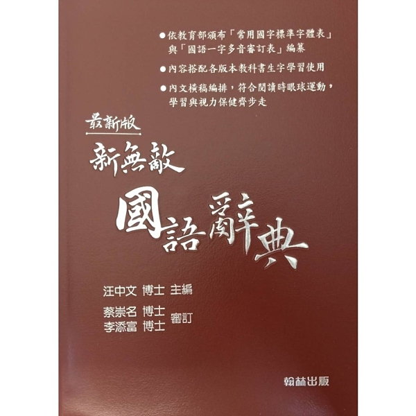 新無敵國語辭典(酒紅)25K