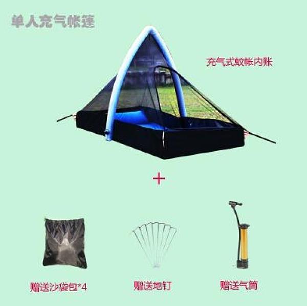 戶外帳篷 單人充氣帳篷戶外野營露營雙層旅行釣魚防雨外套防風防曬【快速出貨八折搶購】