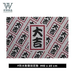 【好物良品】新春開運絲圈PVC刮泥墊-上上大吉_40×60cm上上大吉_40×60cm
