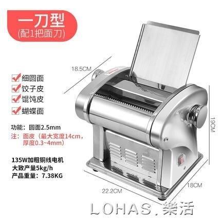 壓麵機家用電動全自動小型多功能不銹鋼新款商用餃子皮麵條機220Vyh