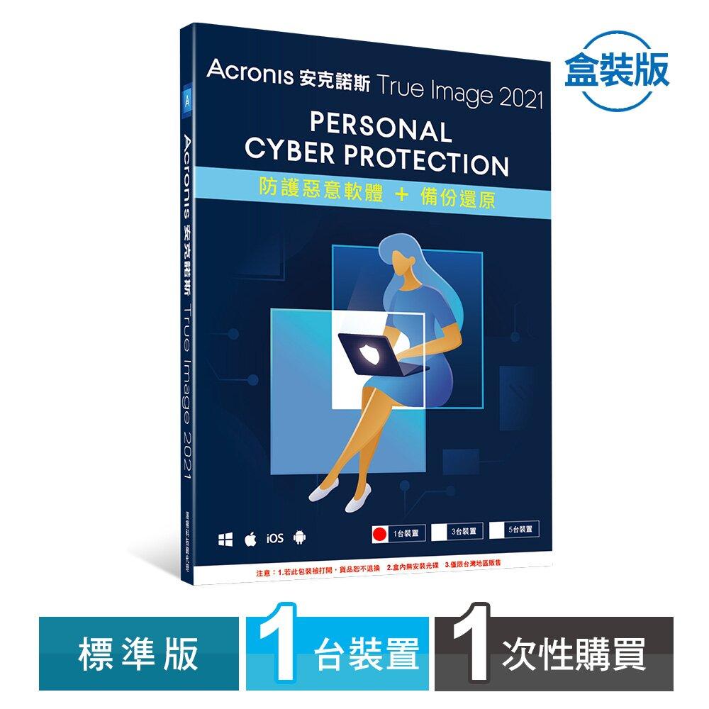 ★快速到貨★安克諾斯Acronis True Image 2021標準版1次性購買 - 1台裝置-盒裝版