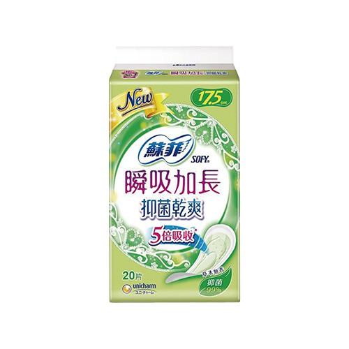 SOFY 蘇菲 瞬吸加長抑菌乾爽護墊(無香) 20入【新高橋藥妝】