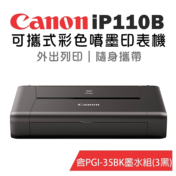 Canon PIXMA iP110B 可攜式彩色噴墨印表機(含電池組)+PGI-35BK*3 墨水組