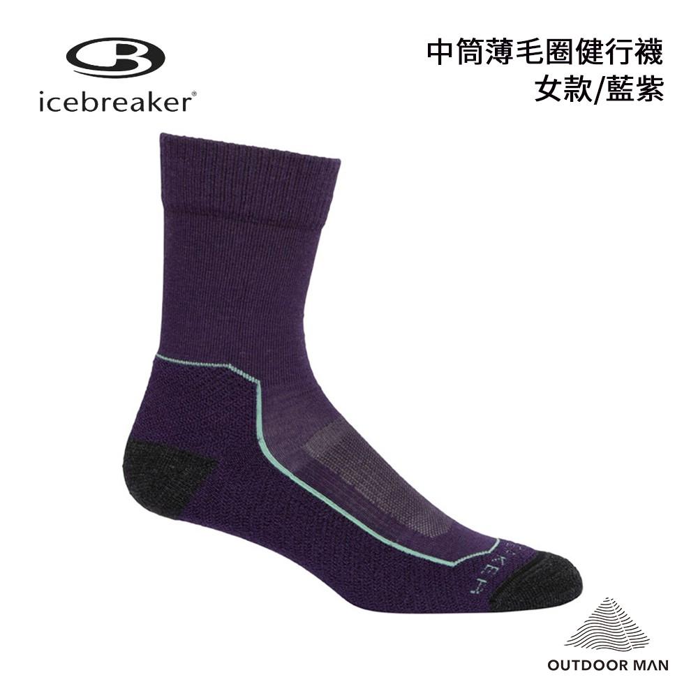 [Icebreaker] 女款 中筒薄毛圈健行襪 / 藍紫