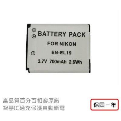【福笙】NIKON EN-EL19 防爆電池 S31 S32 S33 S2500 S2600 S2700 S2800 S2900 S3100 S3300