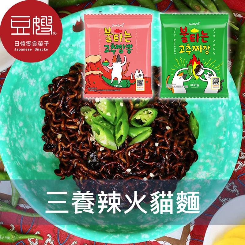 【三養】韓國泡麵 三養 火辣貓 青陽辣椒系列泡麵(炸醬麵/炒碼麵)