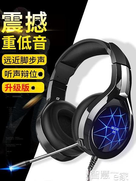 諾西N1耳機頭戴式電腦耳機臺式電競游戲耳麥帶麥克風吃雞聽聲辯位USB有線帶話筒臺 智慧